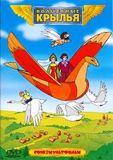 Волшебные крылья #1