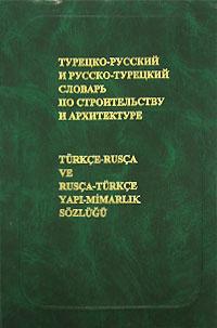 Турецко-русский и русско-турецкий словарь по строительству и архитектуре / Turkce-rusca ve rusca-turkce #1