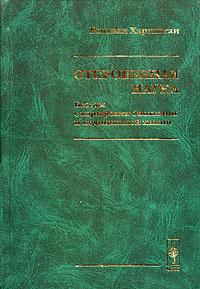 Откровенная наука. Беседы с корифеями биохимии и медицинской химии  #1