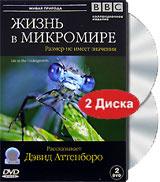 BBC: Жизнь в микромире (2 DVD) #1