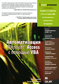 Автоматизация Microsoft Access с помощью VBA #1