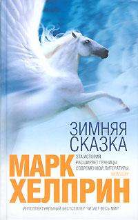 Зимняя сказка   Хелприн Марк, Чех Александр А. #1