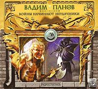 Войны начинают неудачники (аудиокнига MP3) | Панов Вадим Юрьевич, Фролова Дарья  #1