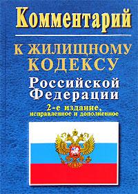 Комментарий к Жилищному кодексу Российской Федерации #1