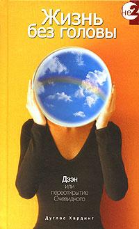 Жизнь без головы. Дзен или переоткрытие Очевидного #1