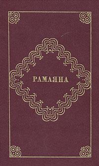 Рамаяна #1