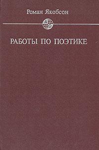 Работы по поэтике | Якобсон Роман Осипович #1