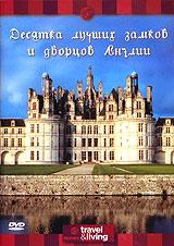 Discovery: Десятка лучших замков и дворцов Англии #1