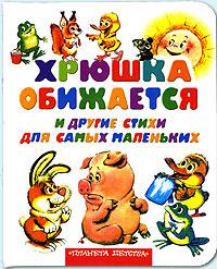 Хрюшка обижается и другие стихи для самых маленьких | Маршак Самуил Яковлевич, Александрова Зинаида Николаевна #1