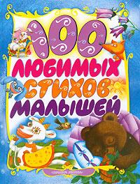 100 любимых стихов малышей #1