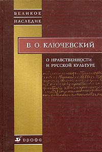 О нравственности и русской культуре #1