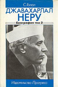Джавахарлал Неру. Биография в двух томах. 1947 - 1956. Том 2 | Гопал Сарвепалли  #1