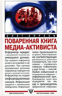 Поваренная книга медиа-активиста | Киреев Олег Игоревич  #1