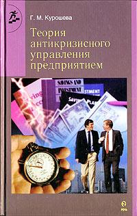 Теория антикризисного управления предприятием #1