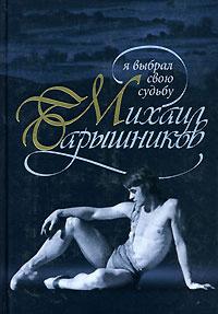 Михаил Барышников. Я выбрал свою судьбу | Аловерт Нина Николаевна  #1