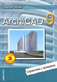 ArchiCAD 9. Справочник с примерами | Титов Сергей #1