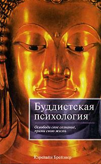 Буддистская психология | Брейзиер Кэролайн #1