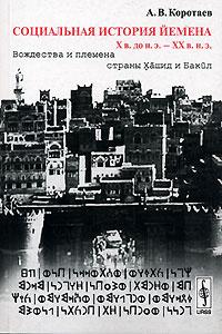 Социальная история Йемена. Х в. до н. э. - ХХ в. н. э. Вождества и племена страны Хашид и Бакил  #1