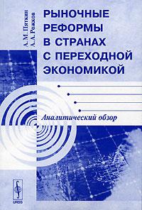 Рыночные реформы в странах с переходной экономикой. Аналитический обзор  #1