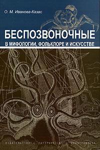 Беспозвоночные в мифологии, фольклоре и искусстве #1