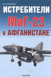 Истребители МиГ-23 в Афганистане #1