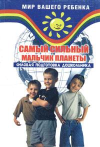 Самый сильный мальчик планеты. Силовая подготовка дошкольника   Орлов Сергей Александрович  #1