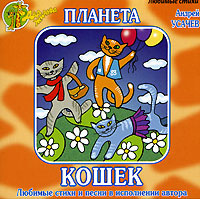 Андрей Усачев. Планета кошек #1