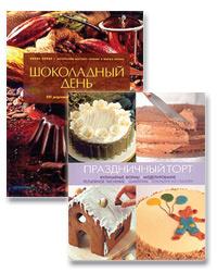 Шоколадный день. Праздничный торт (комплект из 2 книг) #1