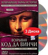 BBC: Вскрывая код Да Винчи (3 DVD) #1