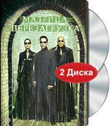 Матрица: Перезагрузка (2 DVD) #1