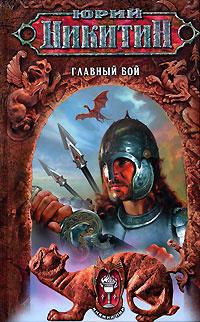 Главный бой   Никитин Юрий Александрович #1