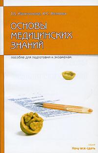 Основы медицинских знаний #1