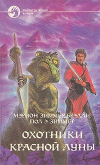 Охотники Красной Луны. Уцелевшие | Брэдли Мэрион Зиммер, Зиммер Пол Э.  #1