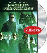 Матрица: Революция (2 DVD) #1