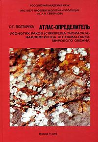 Атлас-определитель усоногих раков (Cirripedia Thoracica) надсемейства Chthamaloidea Мирового океана  #1