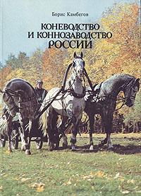 Коневодство и коннозаводство России   Камбегов Борис Джамботович  #1