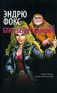 Блюз белого вампира | Фокс Эндрю #1