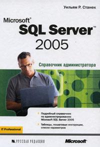 Microsoft SQL Server 2005. Справочник администратора   Станек Уильям Р.  #1