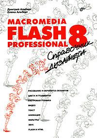 Macromedia Flash Professional 8. Справочник дизайнера #1