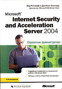 Microsoft Internet Security and Acceleration (ISA) Server 2004. Справочник администратора  #1