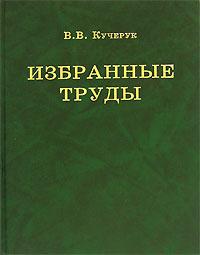 В. В. Кучерук. Избранные труды #1