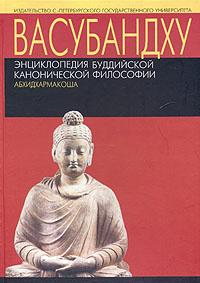 Васубандху. Энциклопедия буддийской канонический философии | Васубандху  #1