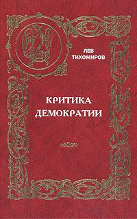 Критика демократии   Тихомиров Лев Александрович #1