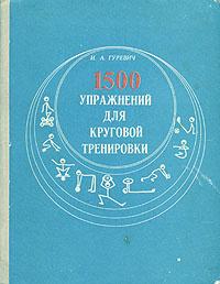 1500 упражнений для круговой тренировки | Гуревич Иосиф Александрович  #1