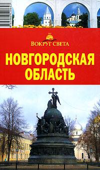 Новгородская область. Путеводитель | Грачева Светлана Л.  #1