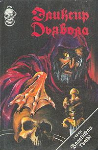 Эликсир дьявола #1
