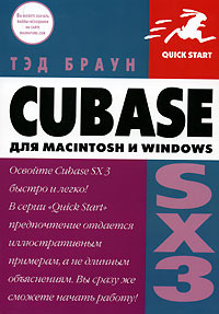 CUBASE SX 3 для Macintosh и Windows #1