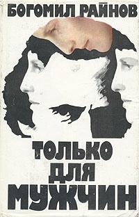 Только для мужчин   Собкович Алексей Степанович, Райнов Богомил Николаев  #1