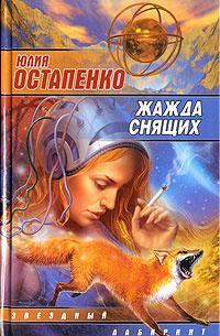 Жажда снящих | Остапенко Юлия Владимировна #1