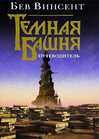 Темная Башня. Путеводитель | Винсент Бев #1